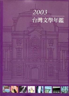 台灣文學年鑑