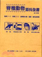 脊椎動物百科全書(五冊)