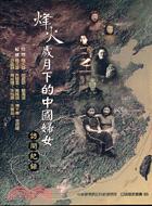 烽火歲月下的中國婦女訪問紀錄