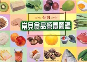 台灣常見食品營養圖鑑