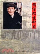 蕭守梨生命史 /