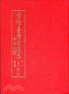 重修臺灣省通志(卷六):文教志.文獻工作篇(全一冊)