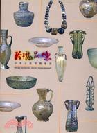 玲瓏晶燦:中國古玻璃藝術展
