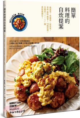 簡單料理的自炊提案:便當菜、常備菜、家常菜,省時節約簡單!146種料理,全都是「1+1」種食材就搞定!