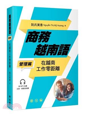 商務越南語. 管理篇 :  在越南工作零距離