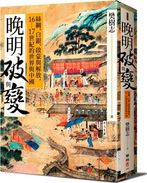 晚明破與變 絲綢.白銀.啟蒙與解放, 16-17世紀的世界與中國