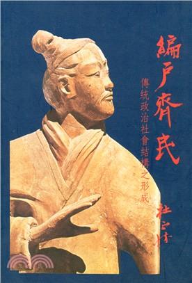 編戶齊民:傳統政治社會結構之形成