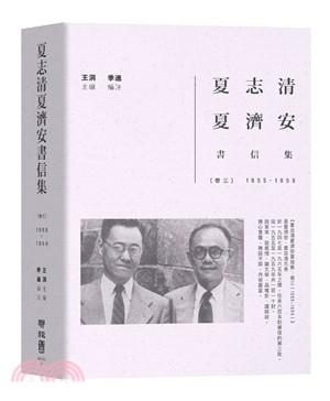 夏志清夏濟安書信集:卷三(1955-1959)
