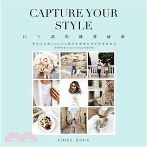 IG百萬粉絲養成術Capture Your Style:富比士名媛Aimee Song教你迅速竄紅的社群經營秘訣