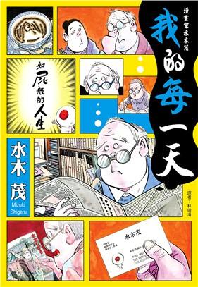 漫畫家水木茂:我的每一天