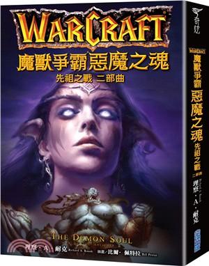 魔獸爭霸:惡魔之魂-先祖之戰二部曲