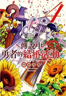 傳說中勇者的結婚活動04(完)