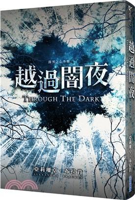 越過闇夜:闇黑之心外傳
