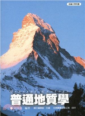普通地質學 /