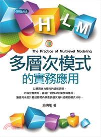 多層次模式的實務應用 = The practice of multilevel modeling