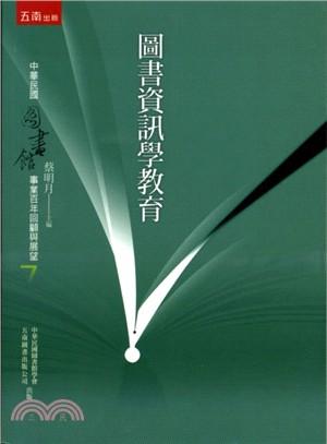 圖書資訊學教育