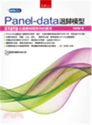 Panel-data迴歸模型 : Stata在廣義時間序列的應用