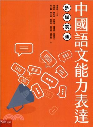 中國語文能力表達:多媒表達