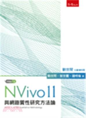 NVivo 11與網路質性研究方法論 /