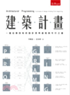 建築計畫 : 一個從無到有的設計思考過程與可行之道 = Architectural programming : a process of design thinking from beginning