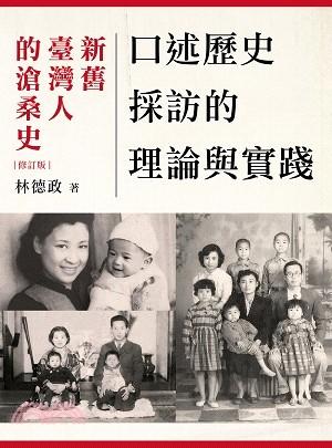 口述歷史採訪的理論與實踐:新舊臺灣人的滄桑史
