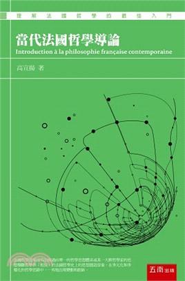 當代法國哲學導論