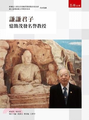 謙謙君子 : 憶簡茂發名譽教授 /
