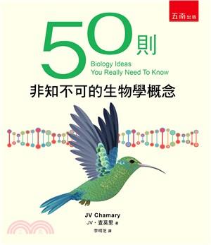 50則非知不可的生物學槪念