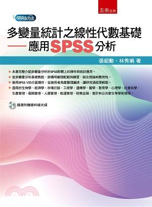 多變量統計之線性代數基礎 : 應用SPSS分析
