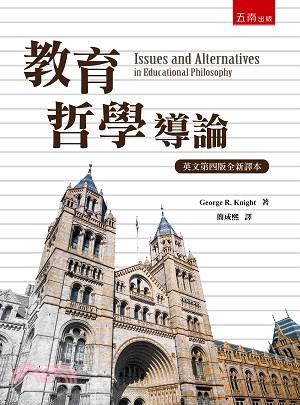 教育哲學導論 = Issues and alternatives in educational philosophy