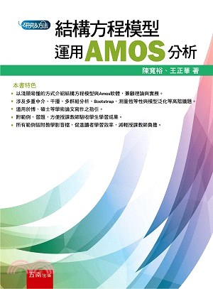 結構方程模型:運用AMOS分析