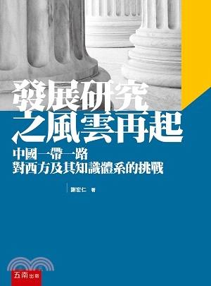 發展研究之風雲再起:中國一帶一路對西方及其知識體系的挑戰