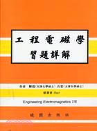 工程電磁學習題詳解7/E