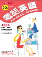 電話英語-STUDYING 8