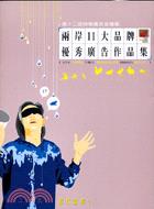 第...屆時報廣告金牘獎12th young times advertising awards annual  兩岸11大品牌優秀廣告作品集 :