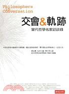 交會與軌跡:當代哲學名訪談錄-文化叢書178
