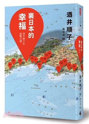 裏日本的幸福:酒井順子的陰翳巡禮