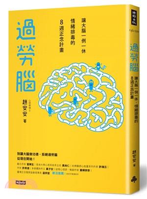 過勞腦 讓大腦一例一休、情緒排毒的8週正念計畫