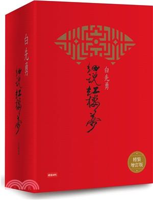 白先勇細說紅樓夢套書(共四冊)(精裝增訂版)