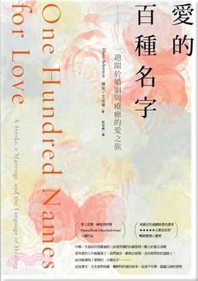 愛的百種名字:一趟關於婚姻與療癒的愛之旅【典藏紀念版】