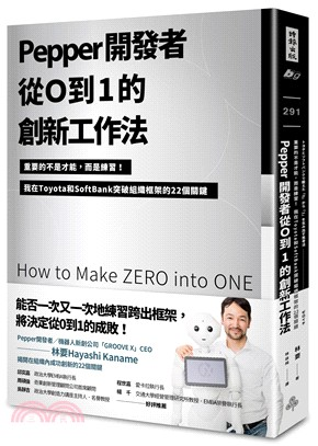 Pepper開發者從0到1的創新工作法:重要的不是才能,而是練習!我在Toyota和SoftBank突破組織框架的22個關鍵