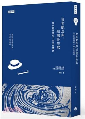 我喜歡思奔,和陳昇的歌 : 寫在歌詞裡的十四堂哲學課