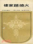 火燒趙家樓(平)-三民文庫053