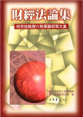 財經法論集:柯芳枝教授六秩華誕祝賀文集(平)