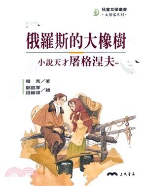 俄羅斯的大橡樹:小說天才屠格涅夫(二版)