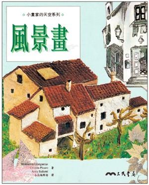 風景畫-小畫家的天空系列(二版)