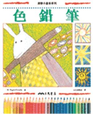 色鉛筆(二版)