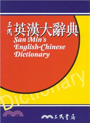 三民英漢大辭典