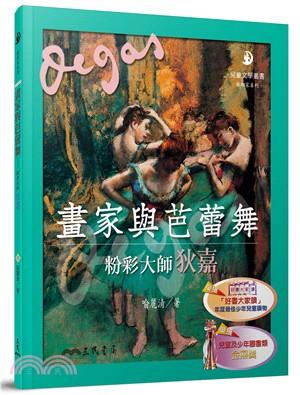畫家與芭蕾舞-粉彩大師狄嘉(二版)