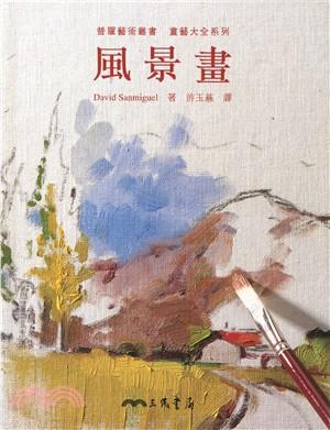 風景畫-畫藝大全系列